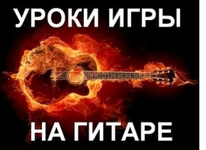 гитара с нуля