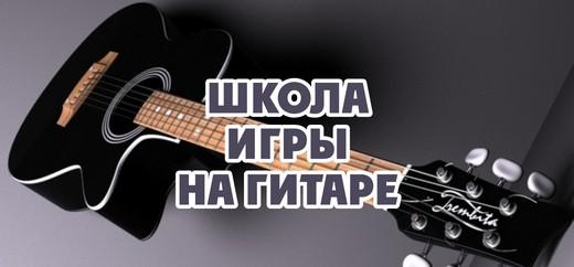 Уроки Игры на Гитаре в Видеоформате