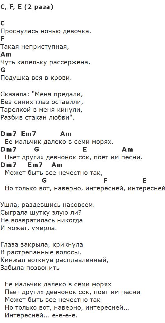 лагутенко девочка аккорды