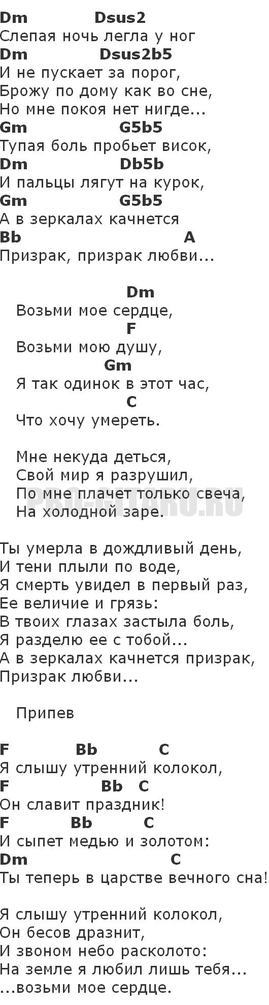 возьми сердце аккорды
