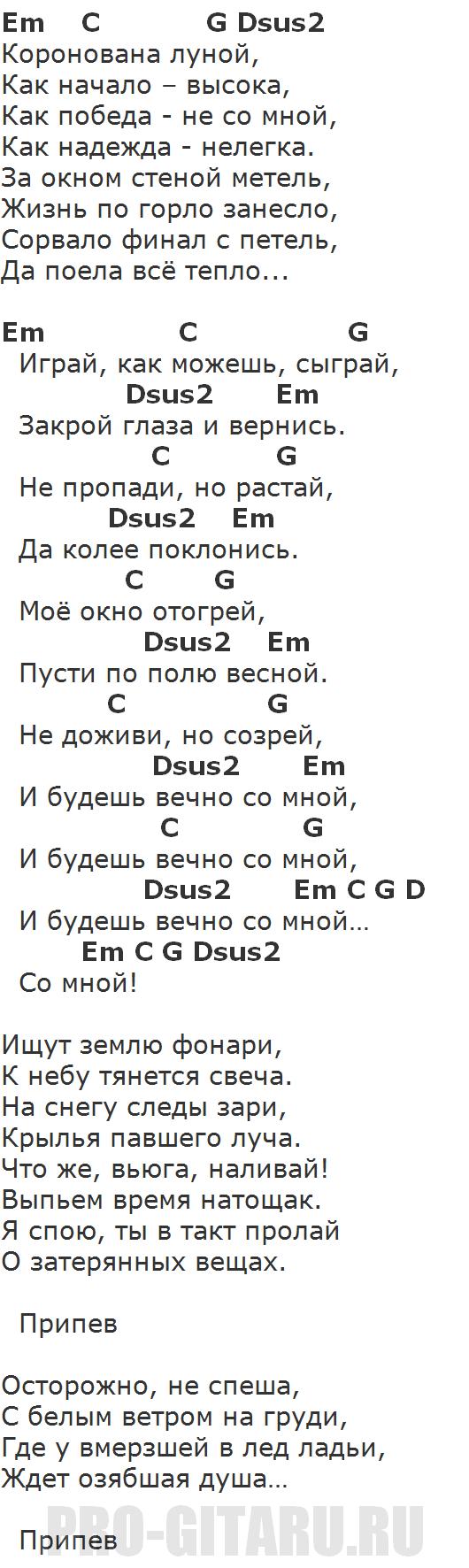 метель аккорды