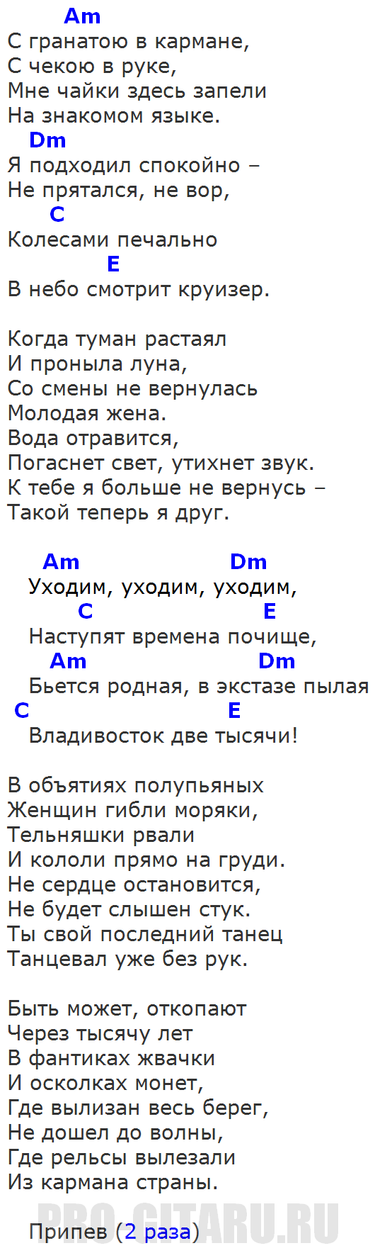 владивосток 2000 аккорды