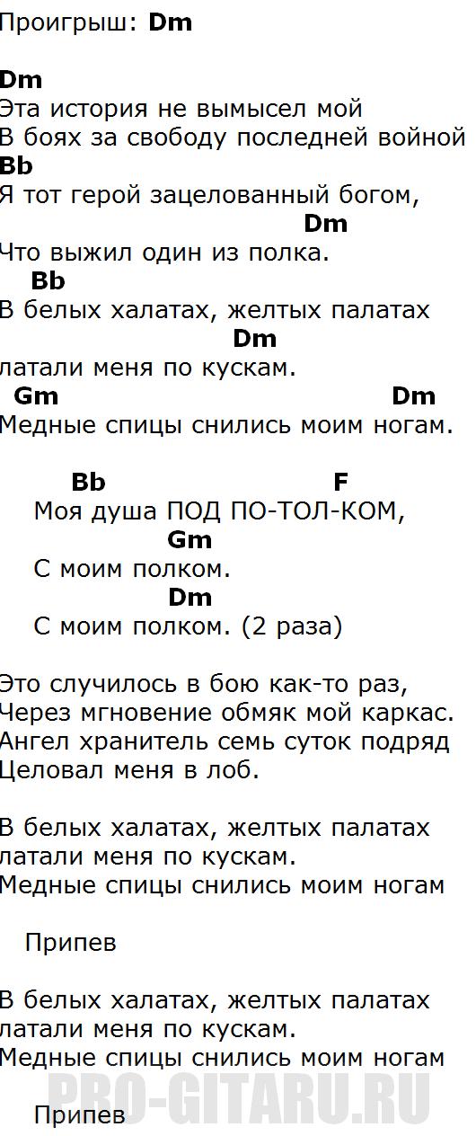 7б полковник аккорды