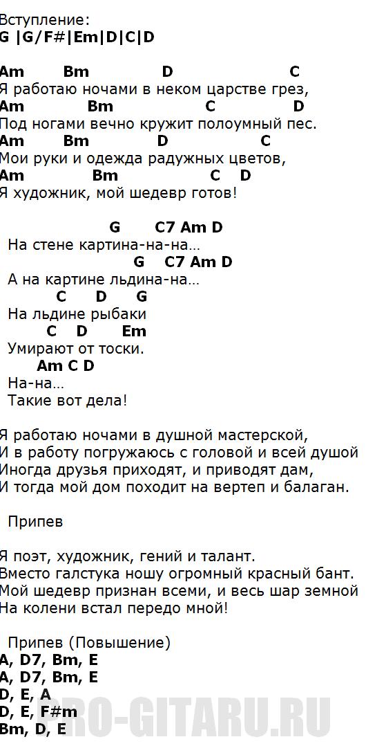 борзов художник аккорды