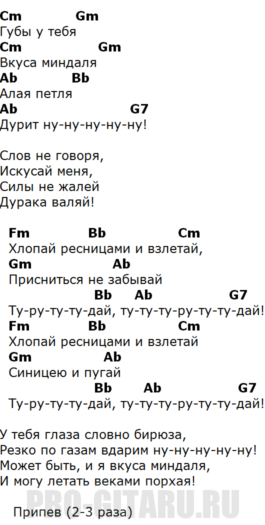 ресницы аккорды
