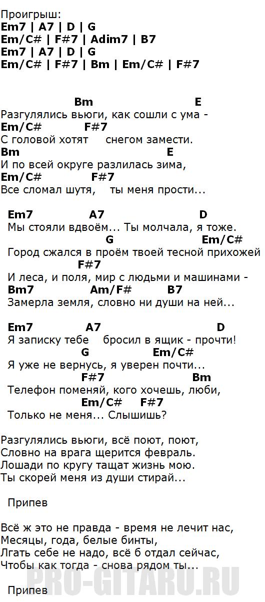 уматурман записка аккорды