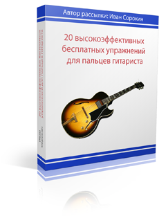 упражнения для пальцев на гитаре