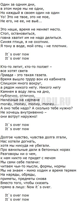 Аккорды 5nizza - It's Over Now