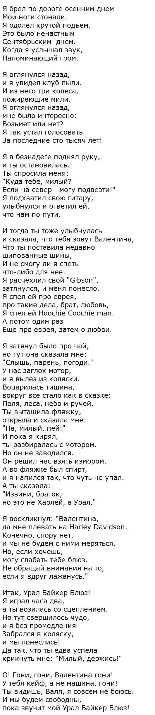 Урал Байкер Блюз : Табы