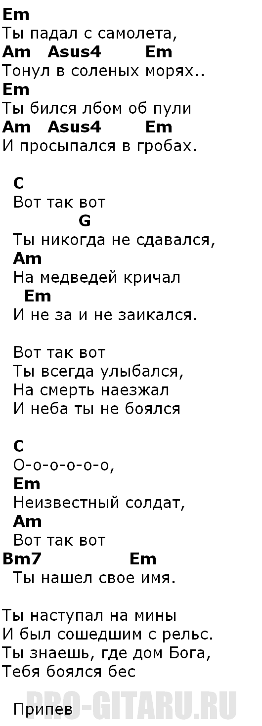 7б солдат аккорды