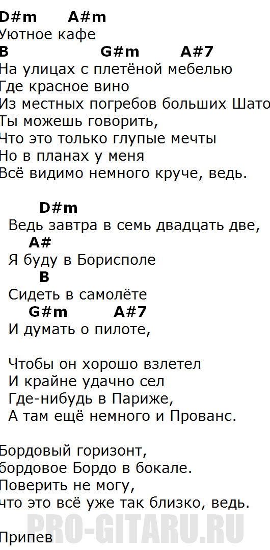 прованс аккорды
