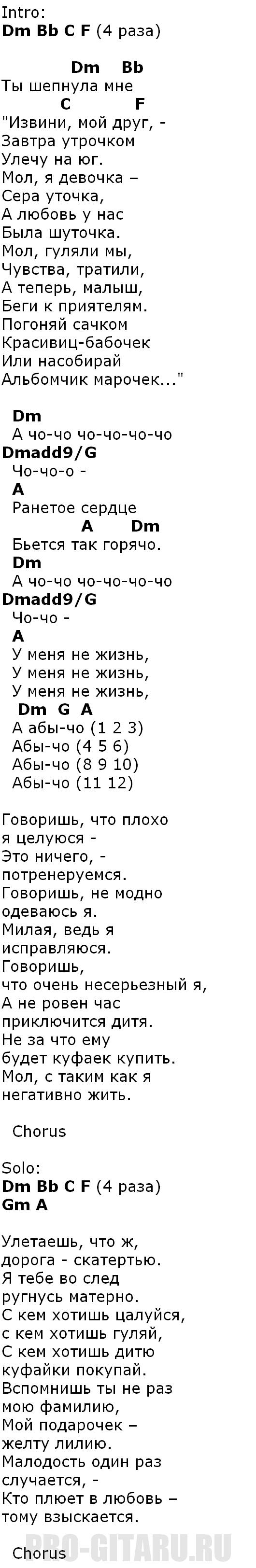 ляпис сердце аккорды