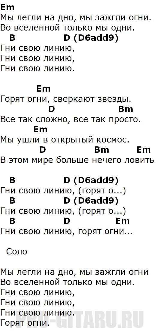 линия жизни аккорды