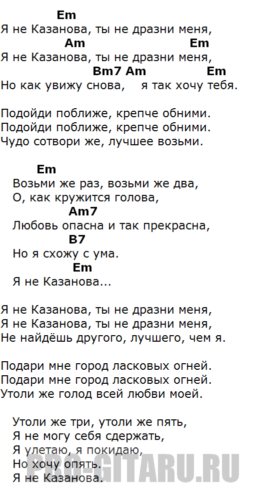 кузьмин казанова аккорды