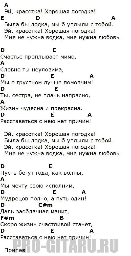 кузьмин кросотка аккорды