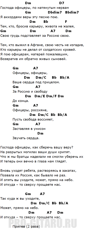 аккорды господа офицеры газманов