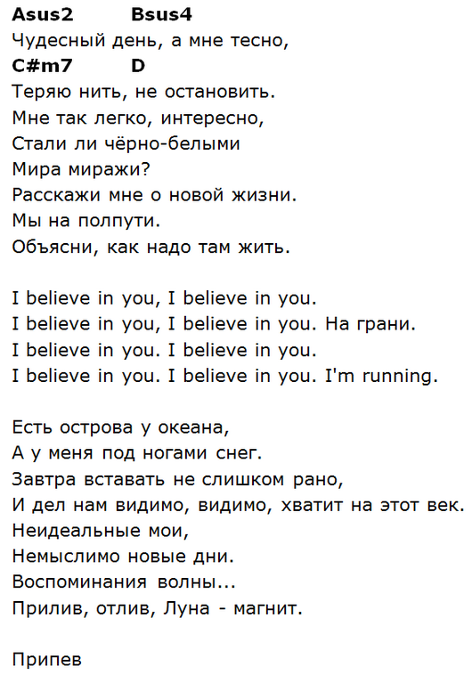 пятница i believe in you текст