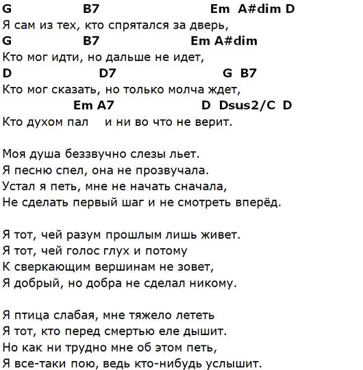никольский текст и аккорды
