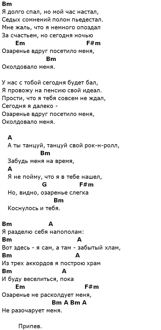 Кузьмин Озарение - Табулатура