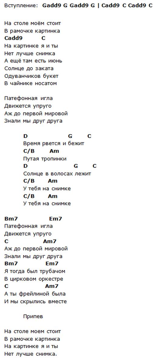 Brainstorm аккорды