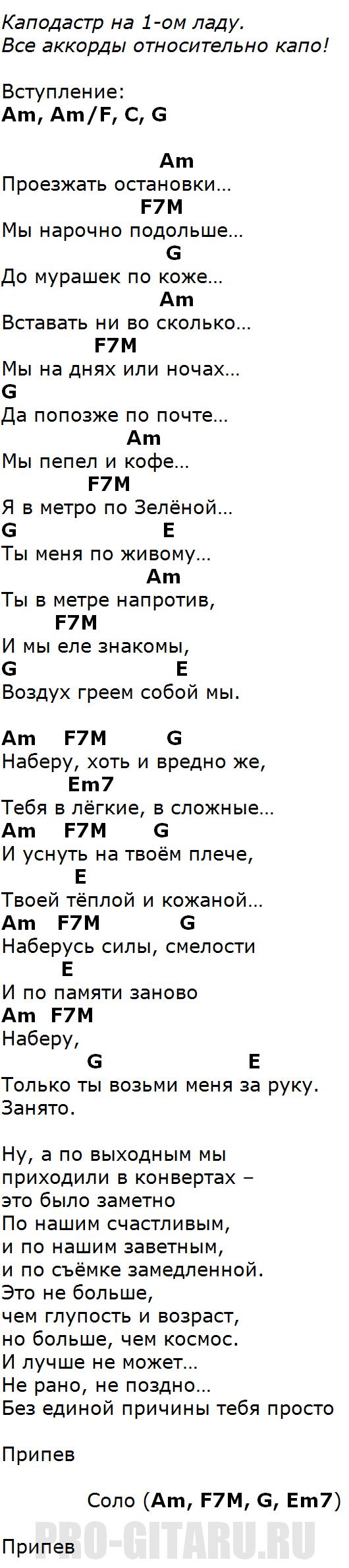 4 звонки аккорды