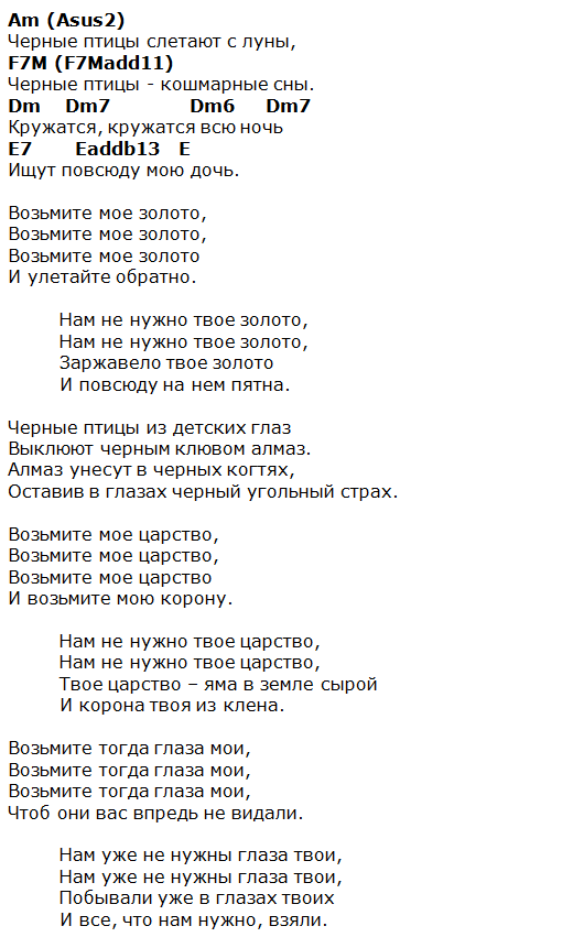 бутусов черные птицы текст