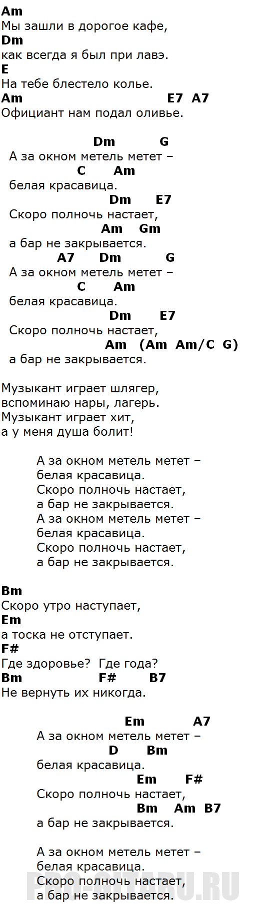 ляпис метель аккорды