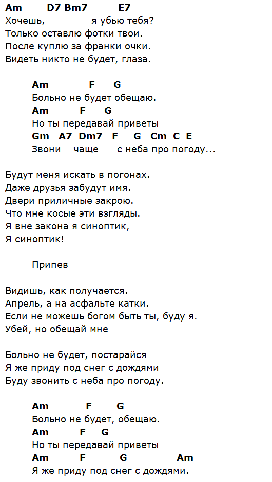 земфира синоптик аккорды