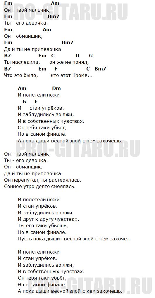 земфира припевочка текст