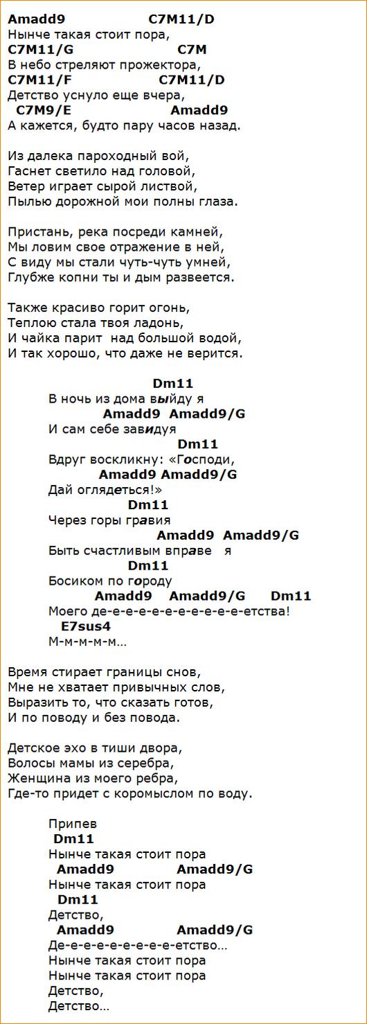 Пиковский детство текст аккорды