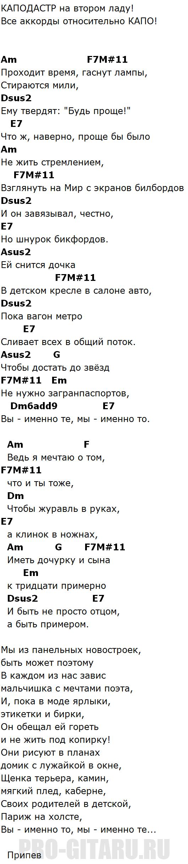 3002 примером аккорды