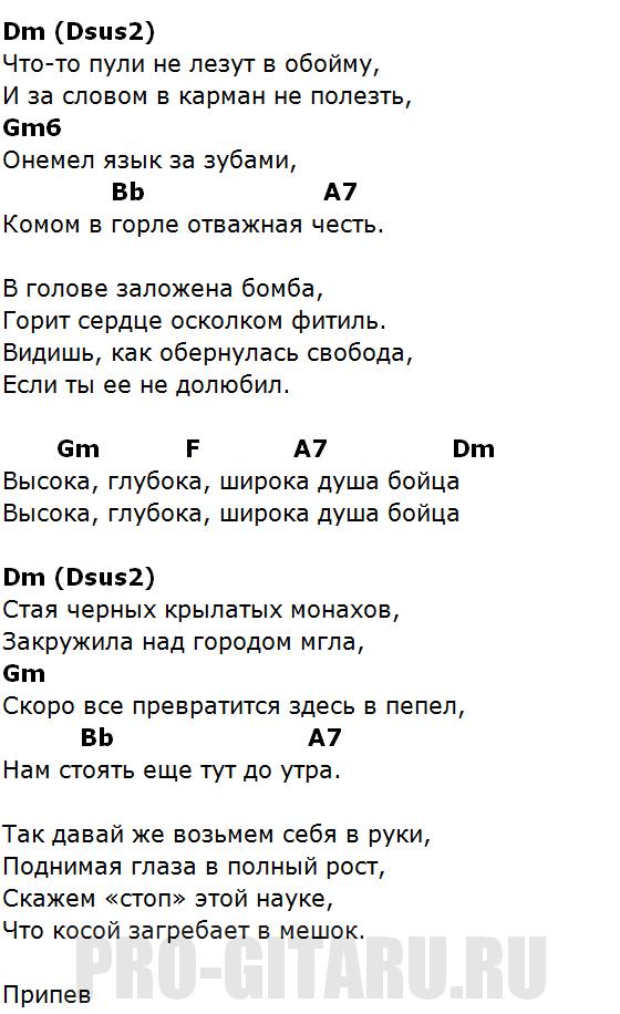 7б душа бойца аккорды