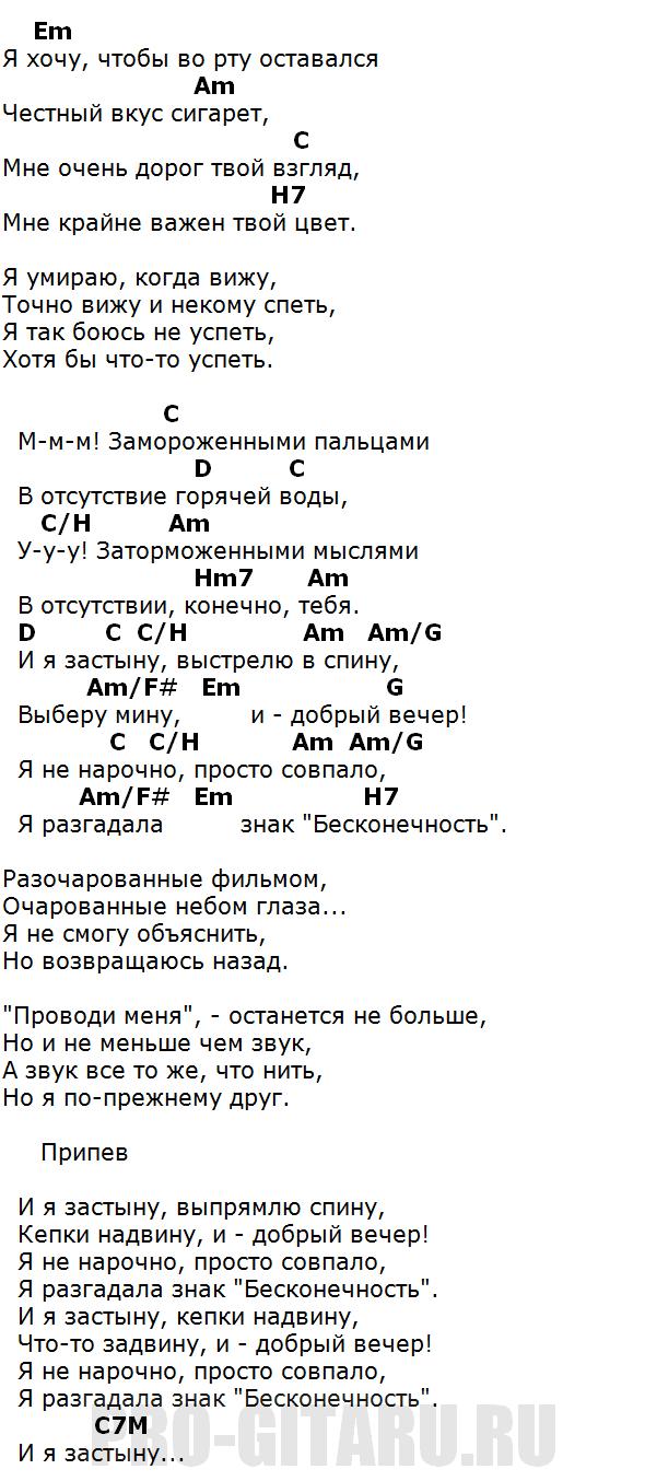 земфира бесконечность аккорды