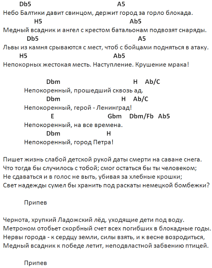 Ария Непокоренный аккорды
