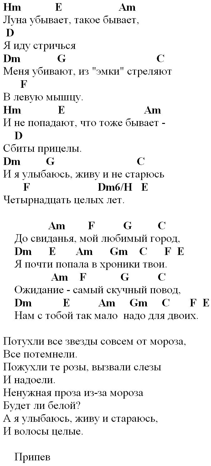 Земфира До свидания аккорды