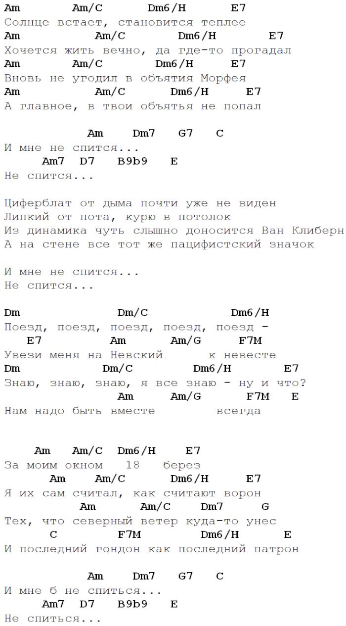 18 берез табулатура ноты