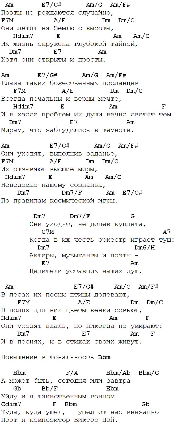 Тальков - Памяти Виктора Цоя
