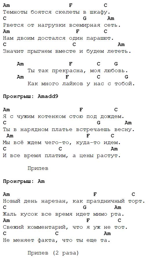 БИ 2 - Лайки