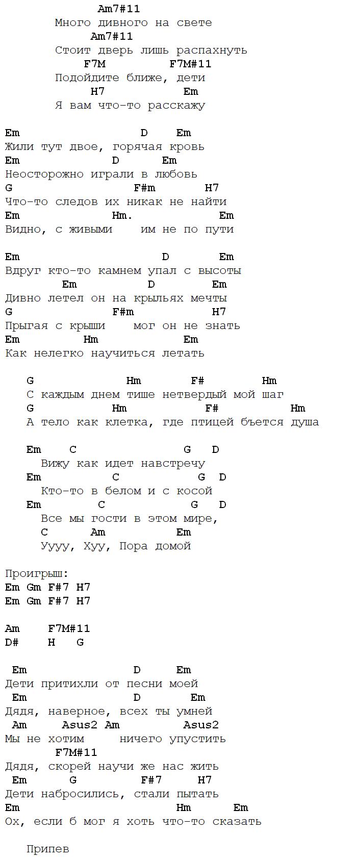 пикник много дивного аккорды