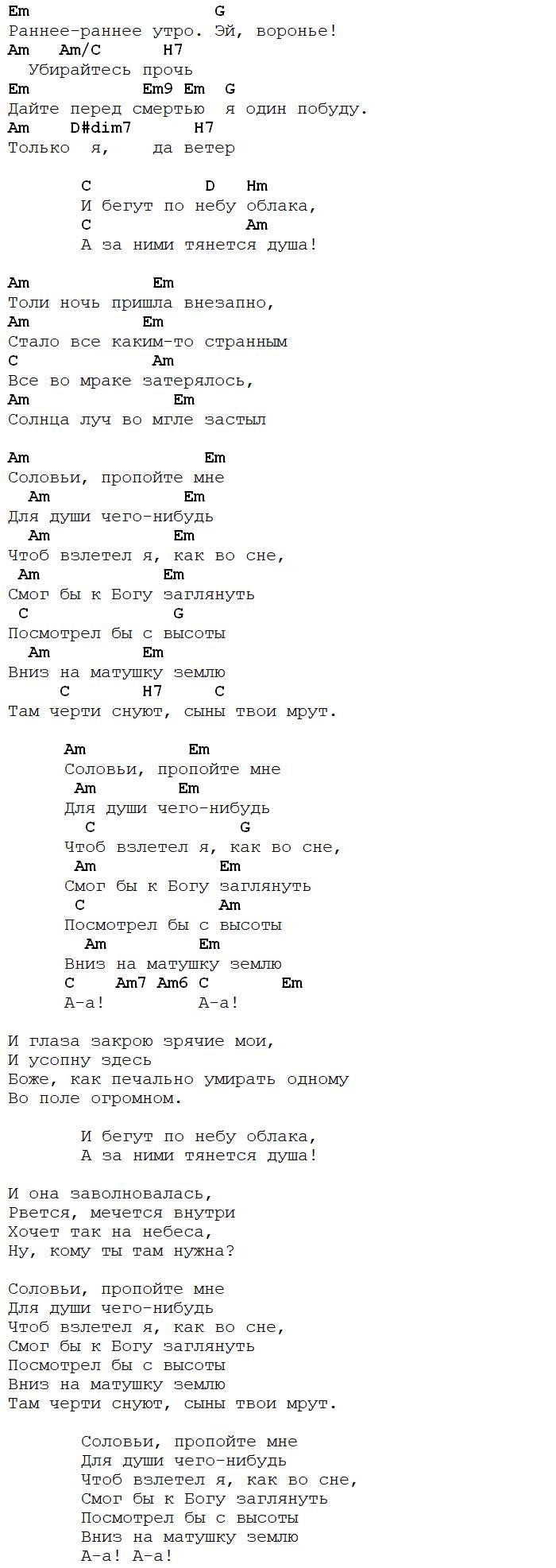 соловьи горшок аккорды