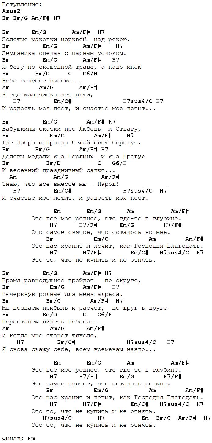 родина трофим аккорды