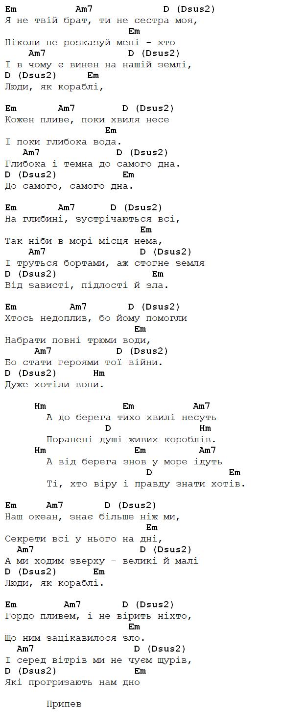 Скрябiн - Кораблi