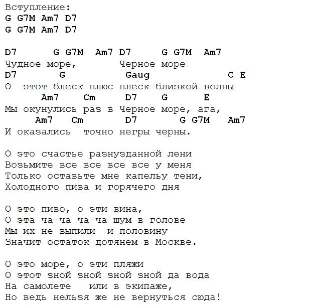 черное море аккорды