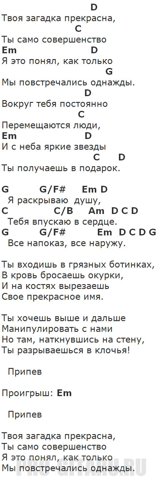 загадка аккорды
