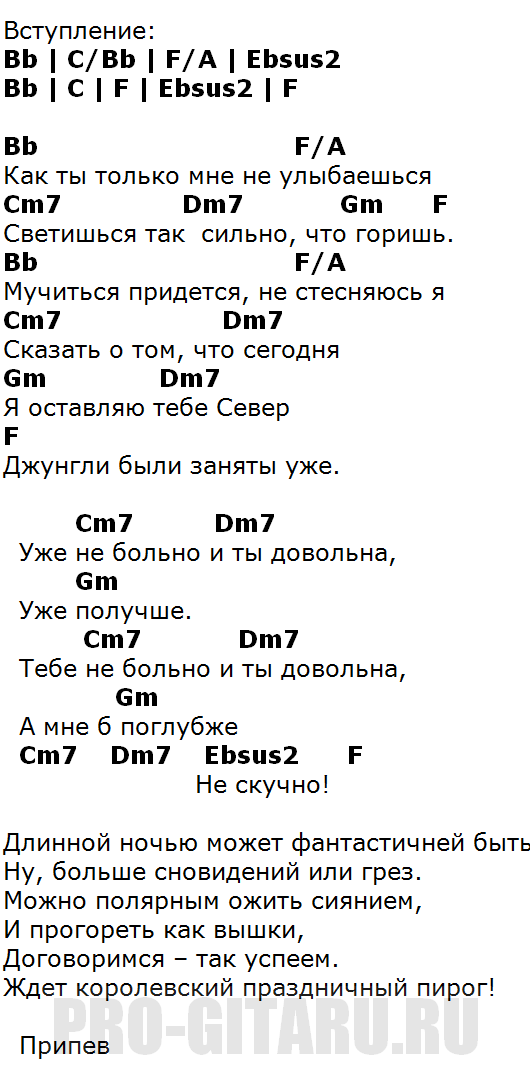 мумий глубже аккорды