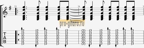 чайф гитарный бой G