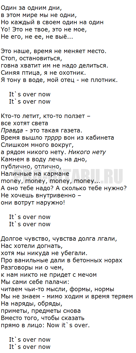 Пятница - It's Over Now