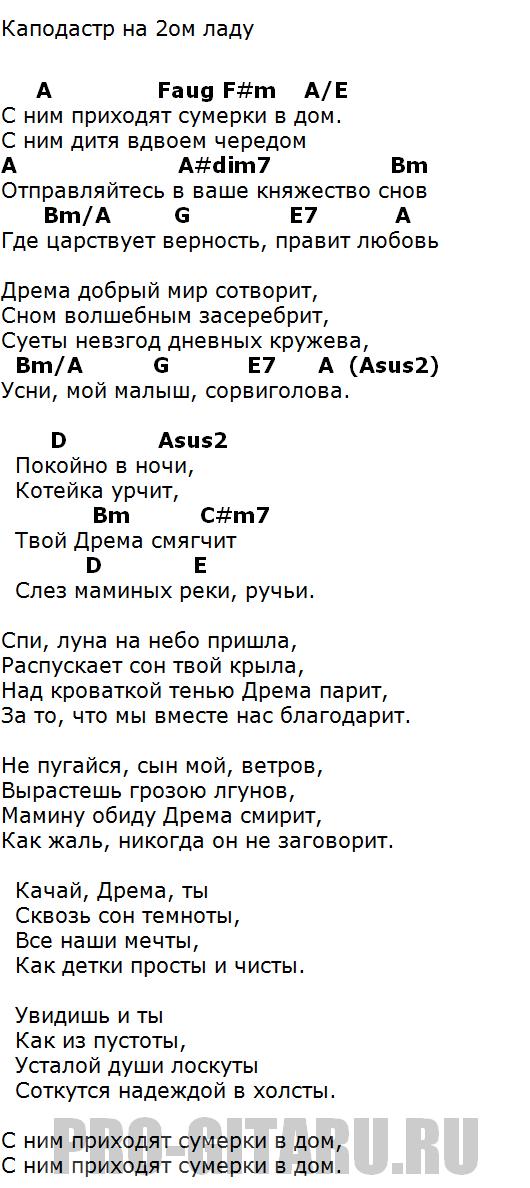 пелагея дрема аккорды