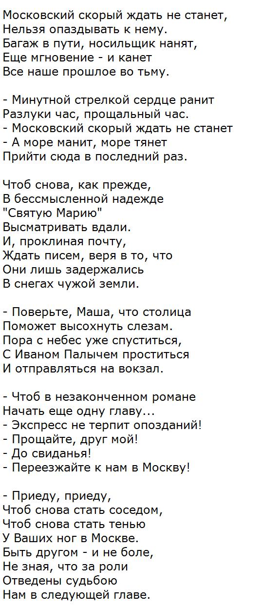 Норд-Ост - Московский скорый
