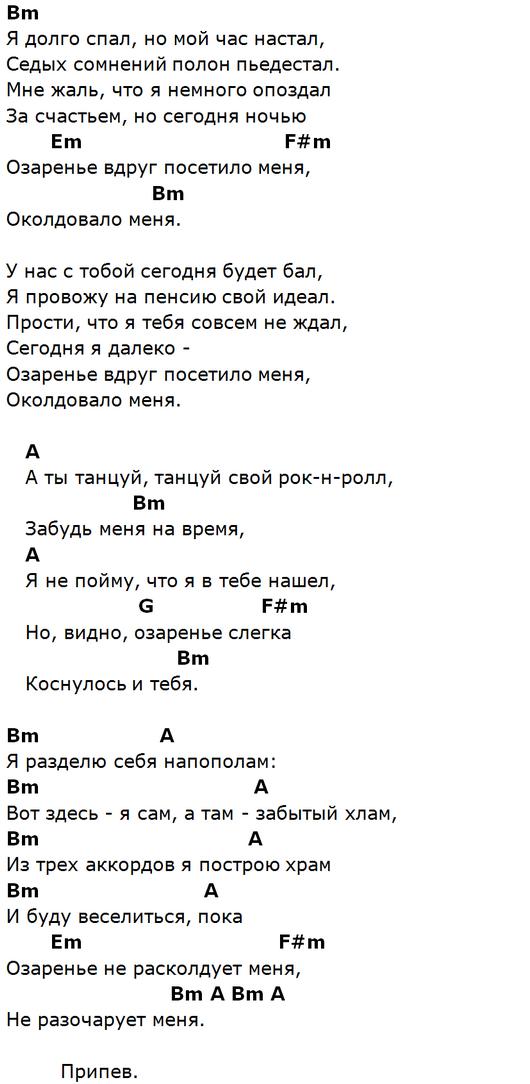 Кузьмин - Озаренье